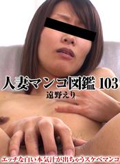 �ͺʥޥ� 103