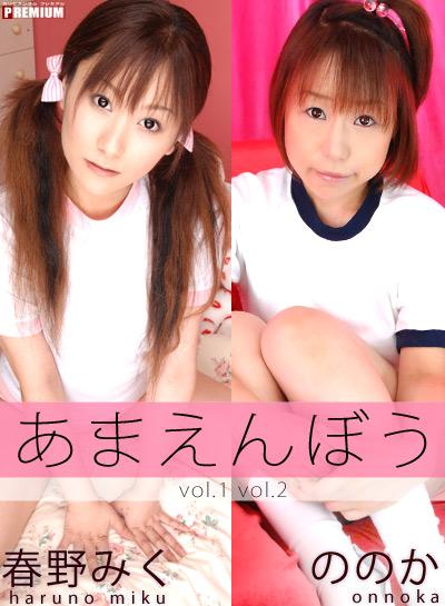 あまえんぼうVol.1 & Vol.2
