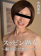 나카니시 미사토 쌩얼 여인 ~ 카우걸이 심한 여자 ~