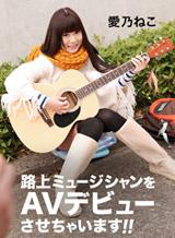 요시노 고양이 길거리 뮤지션을 AV 데뷔시켜 버립니다