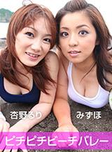 杏野るり みずほ ピチピチビーチバレー