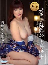 志村玲子 好色妻降臨 Vol.38