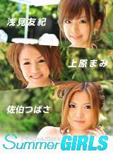 浅見友紀 上原まみ 佐伯つばさ サマーガールズ2009 Vol.2