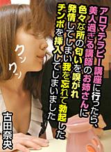 古田奈央 アロマテラピー講座に行ったら、美人過ぎる講師のお姉さんに色々な所の匂いを嗅がれ発情してしまい我を忘れて勃起したチンポを挿入してしまいました
