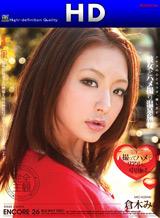 倉木みお アンコール Vol.26 彼女とハメ撮り温泉旅行