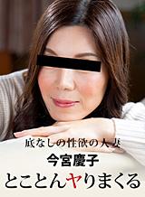 今宮慶子 超ド級の助平な奥さんととことんヤリまくる