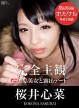桜井心菜 完全主観〜黒髪美女と露出デート〜
