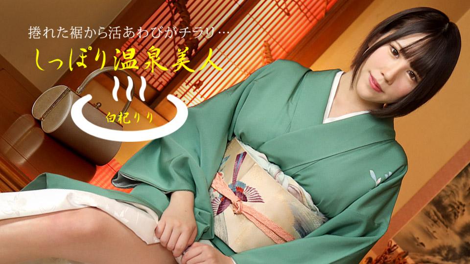Caribbeancompr 070321_001 tokyo tube Hot spring beauty : Riri Shiraki