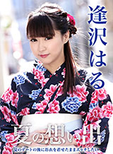 Haru Aisawa Summer Memories Vol.12