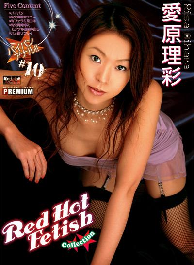 レッド・ホット・フェティッシュ・コレクション Vol.10