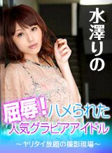 Rino Mizusawa Saddle Popular Gravure Idol ~ All-you-can-eat shooting site ~