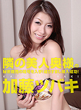 Kato Tsubaki Secret things started by a beautiful wife in the neighborhood