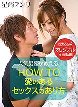 Anri Hoshizaki How-to Lovely Sex 3