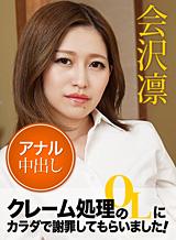 Rin Aizawa Vol.6