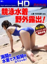 이마이 유카 수영 수영복 야외 노출