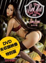 あずみ恋 レッドホットフェティッシュコレクション Vol.106 〜DVD未収録映像 〜