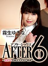 霧生ゆきな アフター6〜巨乳OLの抑えきれない愛欲〜