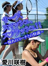 Saki Aikawa ~ Special training with a longing coach ~