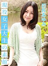 岩佐あゆみ 現役女子大生の素顔