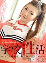 斉木ゆあ 学校性活 かつての同級生に騙されたチアリーダー