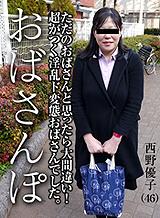 西野優子 おばさんぽ 〜いじめられっこだった巨乳熟女〜