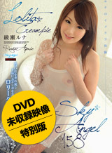 綾瀬ルナ スカイエンジェル Vol.158 〜DVD未収録映像 〜