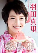 羽田真里 夏の想い出 Vol.10