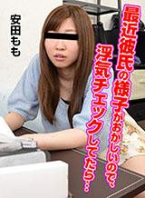 Yasuda Momo My boyfriend's appearance is strange recently, so if I check cheating ...
