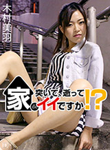 木村美羽 家de突いて、逝ってイイですか!?