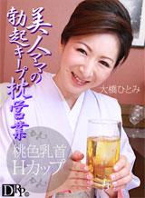 대교 히토미 불황에 베개 영업하는 클럽의 미인 엄마
