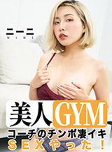 Nini Beautiful GYM coach's cock awesome SEX!