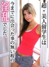 ジーナ 超・美人留学生は今までに出会った事のない程の淫乱でした。