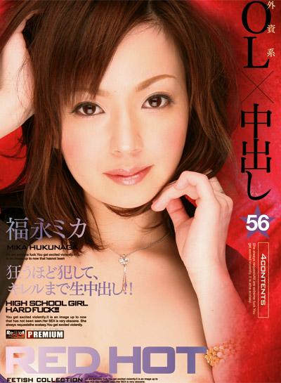 レッド・ホット・フェティッシュ・コレクション Vol.56