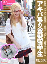 ティファニーフォックス アキバ系留学生 〜アニメもコスプレもHも大好き〜