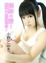 小野こゆき Desire 21