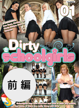 --- DIRTY SCHOOLGIRLS 01 전편