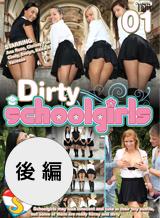 --- DIRTY SCHOOLGIRLS 01 후편