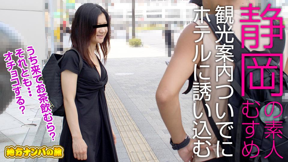 AV女優無修正動画:滝沢なぎさ 地方ナンパ静岡編