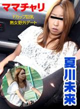 Natsukawa future Mamachari ~ F Cup Big Breasts Mature Woman Outdoor Date ~