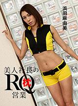 Mayumi Hamada Race queen pillow business of beauty president