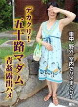 染谷京香 クリのデカい人妻とどこでもヤリまくり!