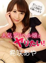希咲あや 人気デリヘル嬢とヤリたい!〜忙しいから二人同時でお願いします〜