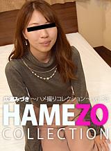 広瀬みづき HAMEZO〜ハメ撮りコレクション〜vol.38 - 広瀬みづき