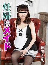 藤田さえ 妊婦はメイド