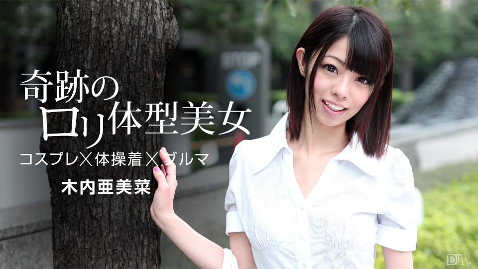 AV女優無修正動画:木内亜美菜 至極の幼顔娘と高感度な微美乳