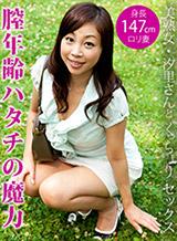 溝口汐里 美熟女・汐里さんとぐっちょりセックス〜膣年齢ハタチの魔力〜