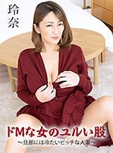 Rena Yuru Crotch Of A De M Woman ~ A Cold Bitch Married Woman For Her Husband ~