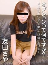 友田さや 素人AV面接 〜デリヘル嬢やってま〜す〜