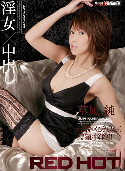 レッド・ホット・フェティッシュ・コレクション Vol.57