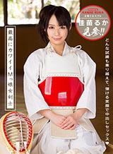 佳苗るか ラフォーレ ガール Vol.26